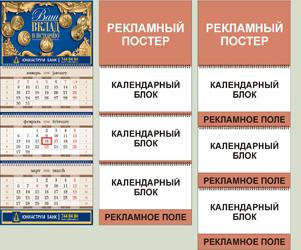 изготовление квартальных календарей