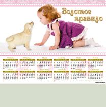 настенный календарь плакат