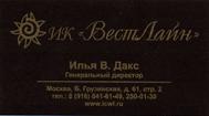 образец визитки 2
