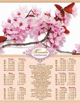 образец настенного календаря