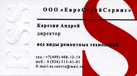 образец визитки 1