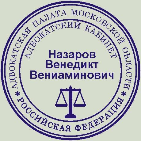 Печать Адвоката Образец - фото 6