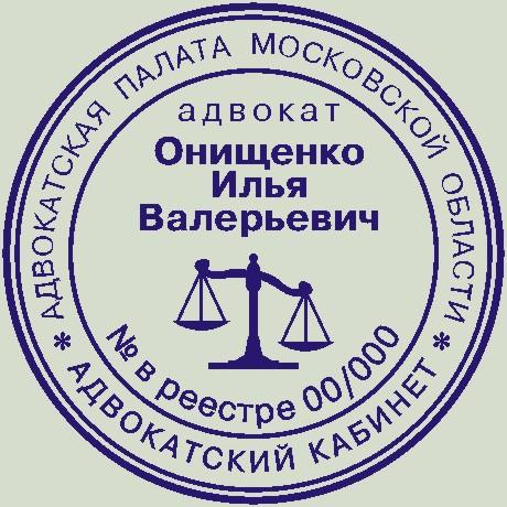 Печать Адвоката Образец