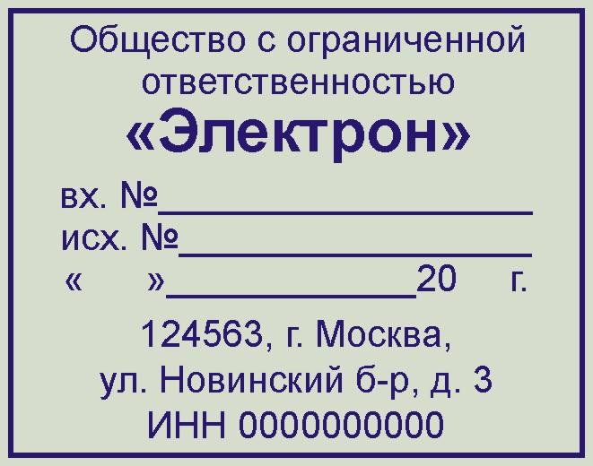 образец штампа 13