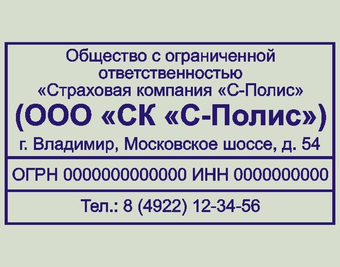 образец штампа 14