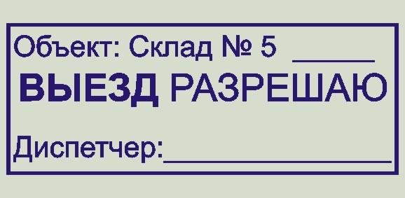образец штампа 6